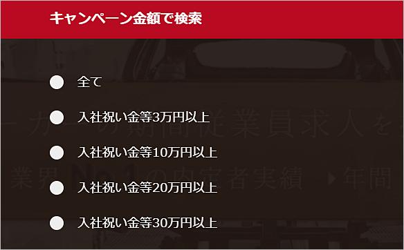 期間工.jp キャンペーン金額
