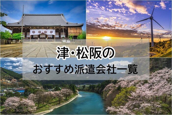 津・松阪キャプション