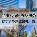 品川・大崎・五反田 派遣