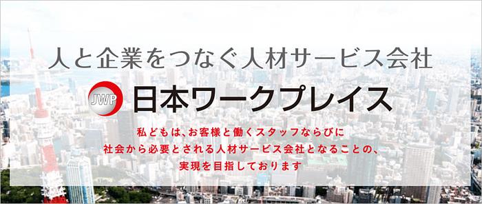 日本ワークプレイス