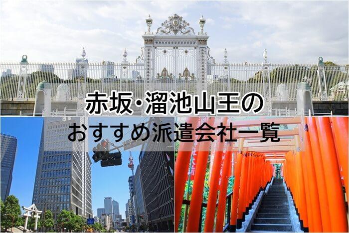 赤坂・溜池山王 派遣