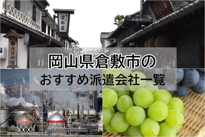 岡山県倉敷市 派遣
