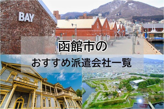 北海道 函館 派遣