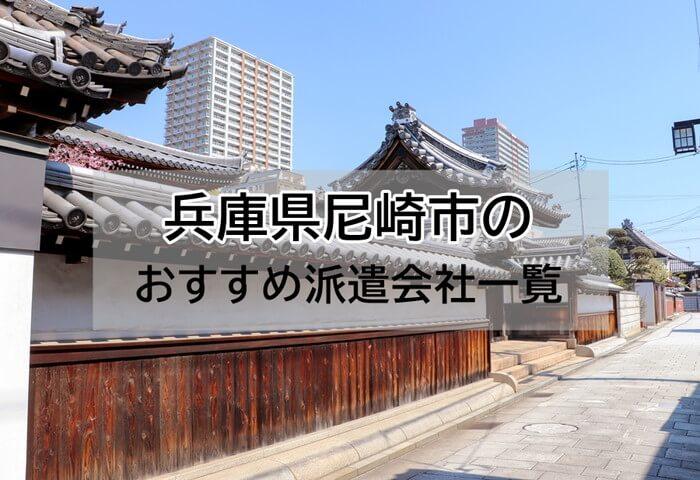 兵庫(尼崎)派遣