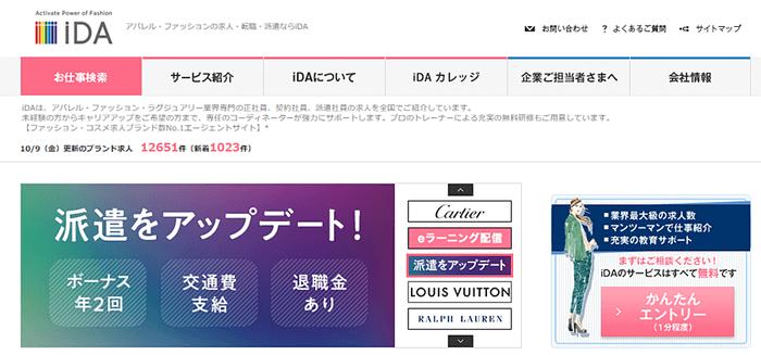 iDA(アイ・ディ・エー)
