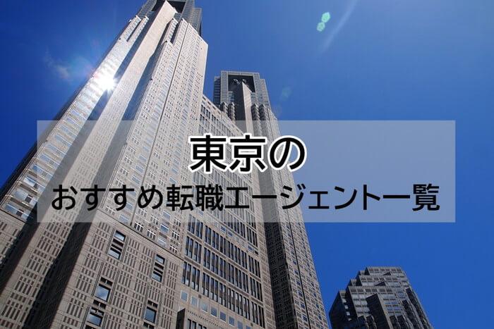 東京 転職エージェント