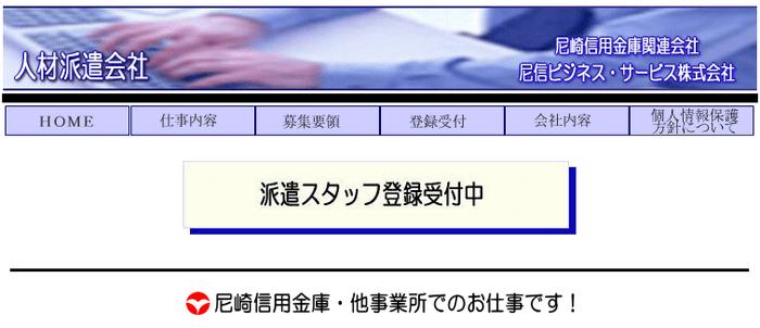 尼信ビジネス・サービス