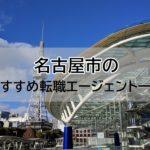 名古屋市 転職エージェント