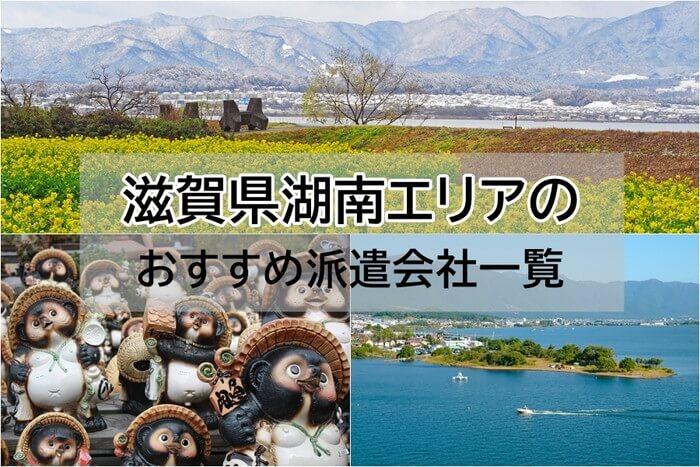 滋賀県湖南 派遣