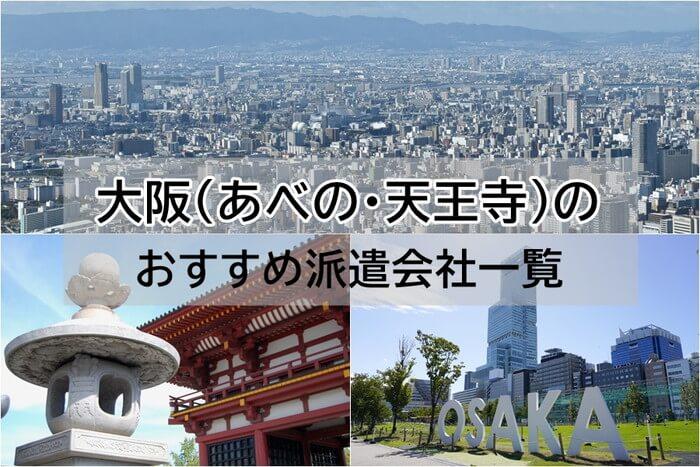大阪(あべの・天王寺)派遣