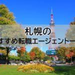 札幌 転職エージェント