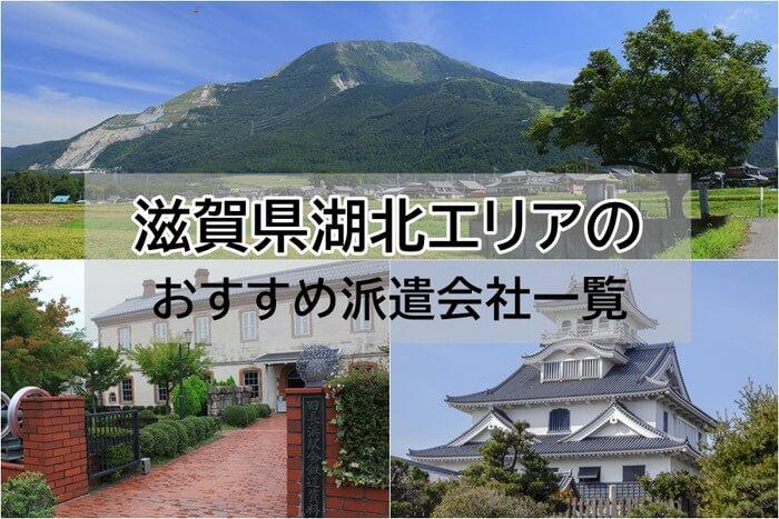 滋賀県湖北 派遣