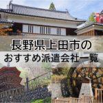 長野県上田市 派遣