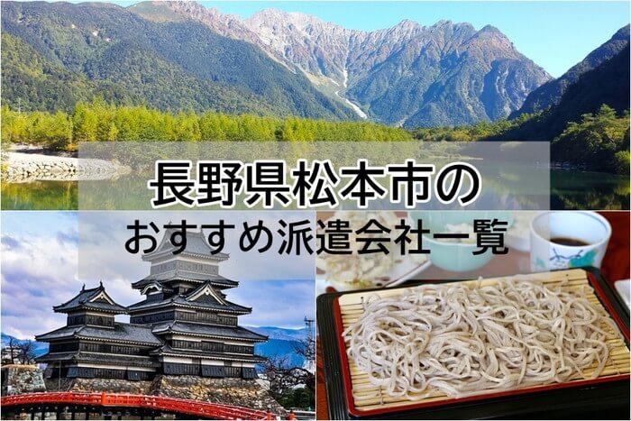 長野県(松本市)派遣