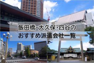 飯田橋 派遣会社