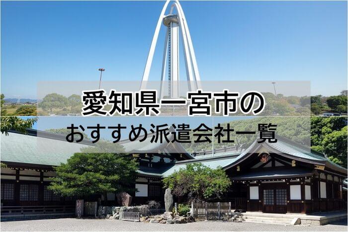 愛知県(一宮市)派遣