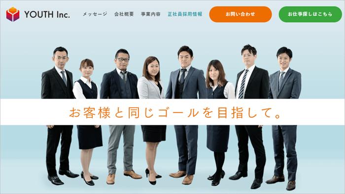 株式会社ユース.TR(YOUTH-NET)