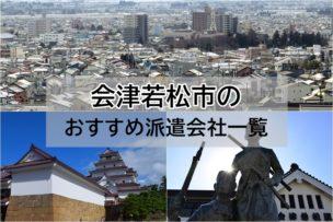 福島県会津若松 派遣