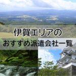 三重県 伊賀 派遣会社
