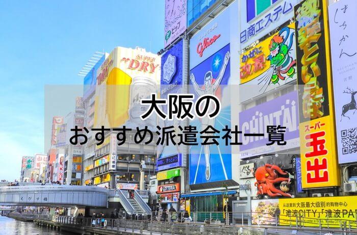 大阪のおすすめ派遣会社一覧