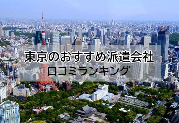 東京派遣会社ランキング