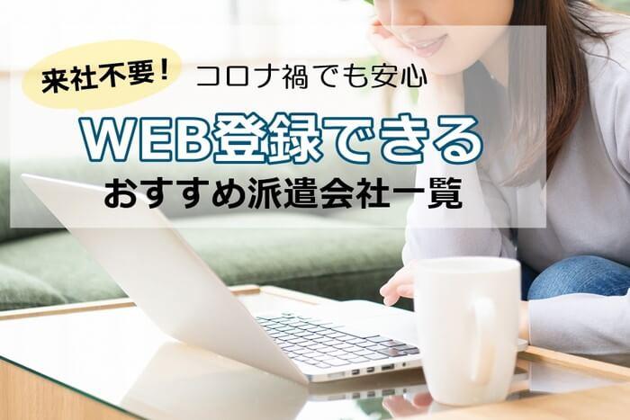 WEB登録ができる派遣会社
