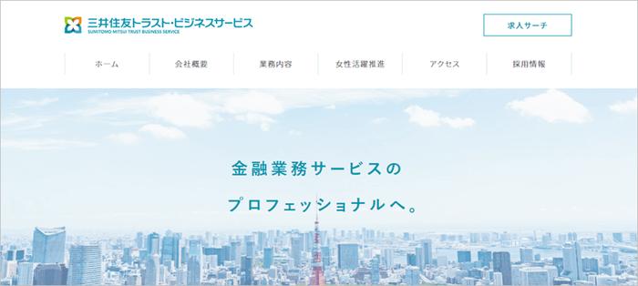 三井住友トラスト・ビジネスサービス