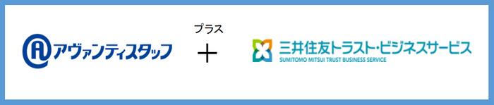 アヴァンティスタッフ+三井住友トラスト・ビジネスサービス(金融事務・銀行)