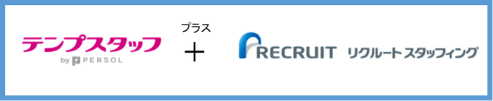 テンプスタッフ+リクルートスタッフィング(金融事務・高時給)
