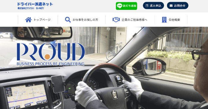 ドライバー派遣ネット(プラウド)