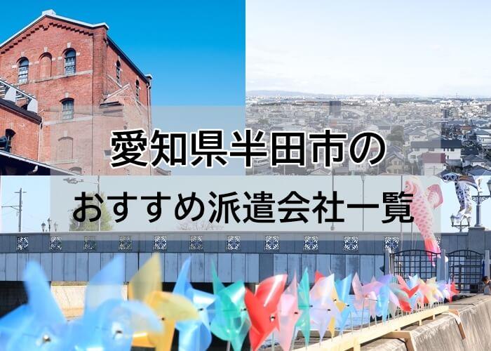 愛知県半田市のアイキャッチ