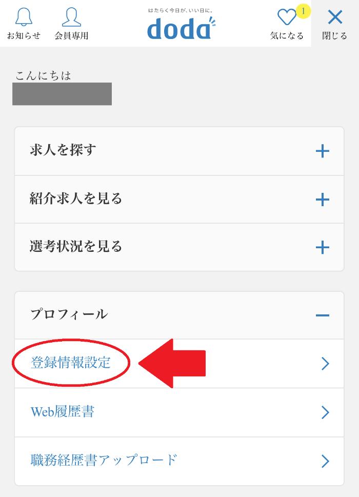 dodaメール解除方法1