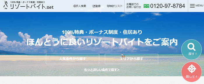 リゾートバイト.net(ビーグッド)