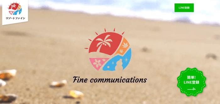 ファインコミュニケーションズ(リゾートファイン)