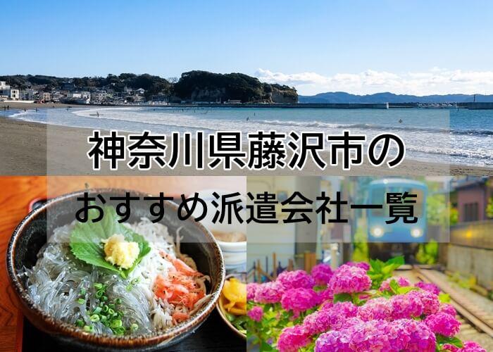 藤沢市アイキャッチ