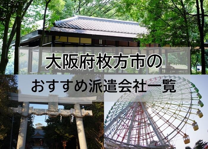 大阪府枚方市のアイキャッチ