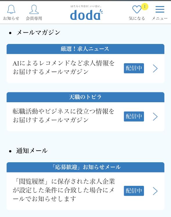 dodaメール解除方法3