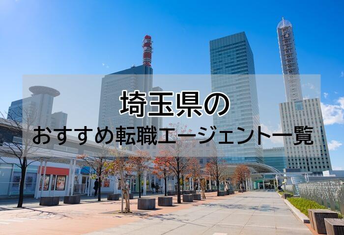 埼玉 アイキャッチ 転職エージェント