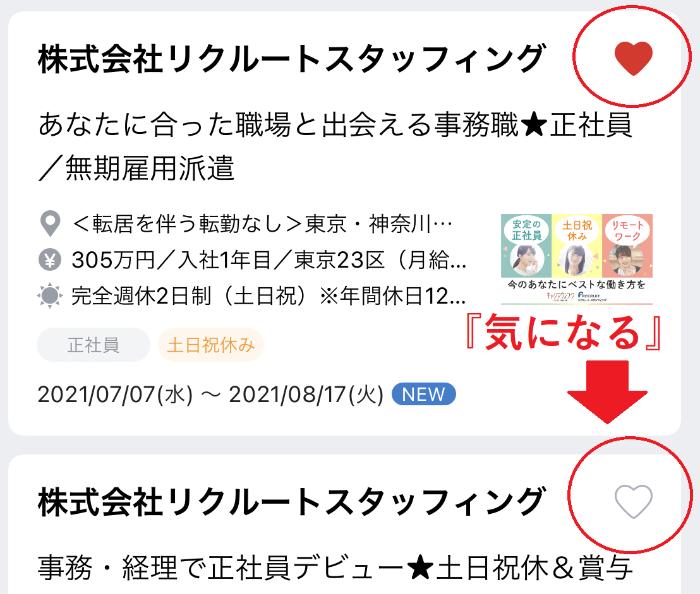 リクナビNEXT『気になる』ボタン(アプリ)