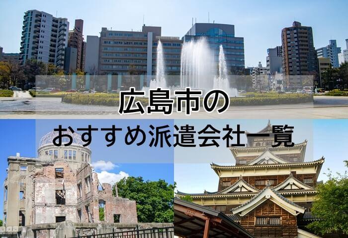 広島市 アイキャッチ