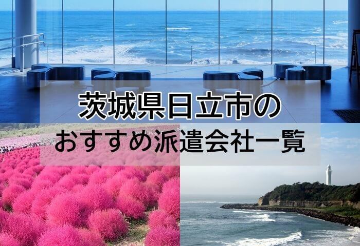 茨城県日立市のおすすめ派遣会社を紹介します。大手派遣会社だけでなく地域密着型の派遣会社、「事務職」「製造業・軽作業」「短期・単発」「IT・エンジニア」「 看護・介護職」など職種別におすすめの派遣会社も紹介しています。