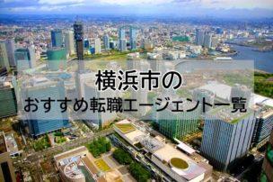 横浜市転職エージェント アイキャッチ