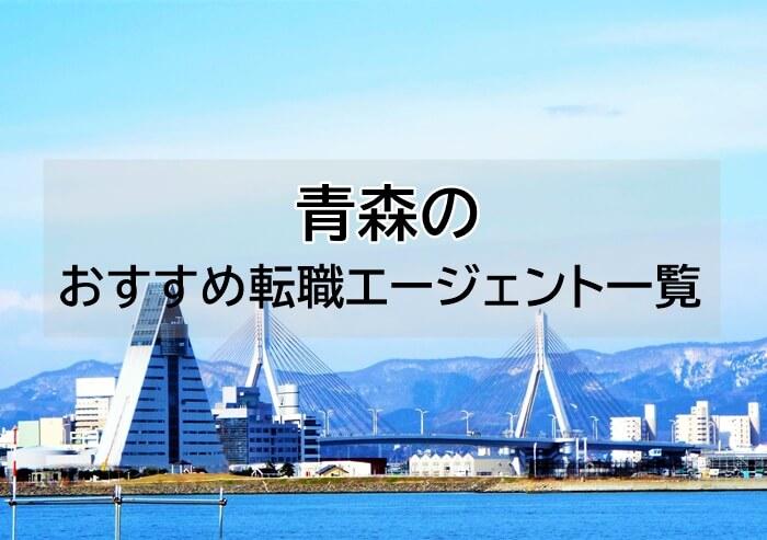 青森県キャプチャ