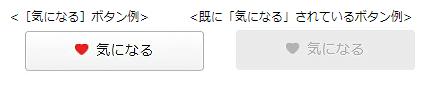 リクナビNEXT『気になる』ボタン(WEB)