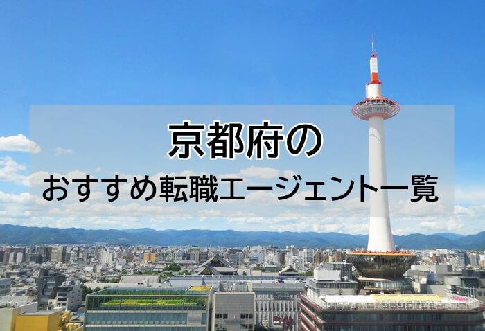 京都府 転職エージェントアイキャッチ