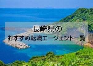 長崎県 アイキャッチ