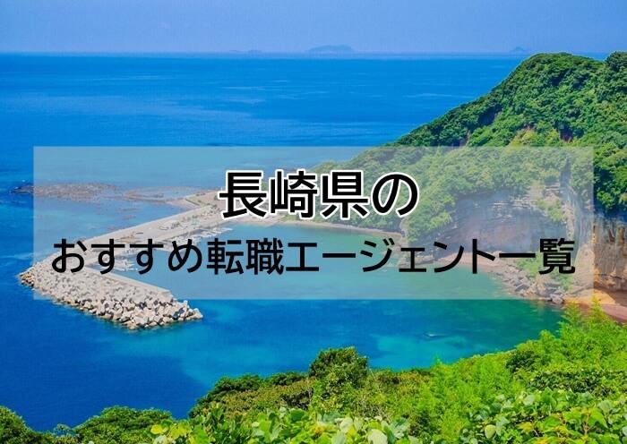 長崎県のおすすめ転職エージェント一覧