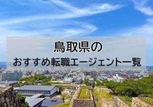 鳥取県 アイキャッチ
