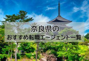 奈良県 アイキャッチ
