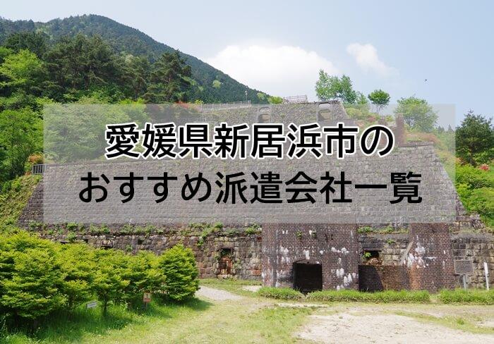 愛媛県新居浜市 アイキャッチ